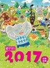 親子天下2016出版目錄