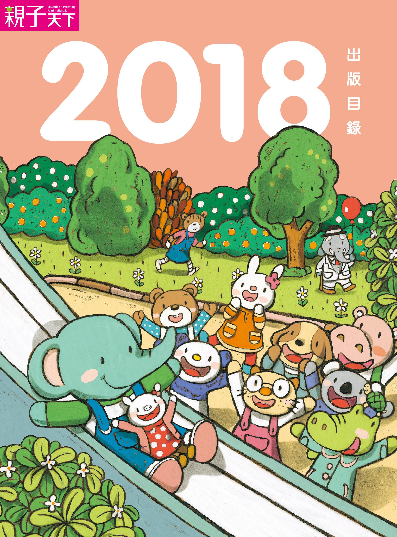 親子天下2017出版目錄