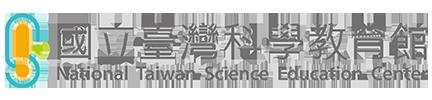 國立臺灣科學教育館