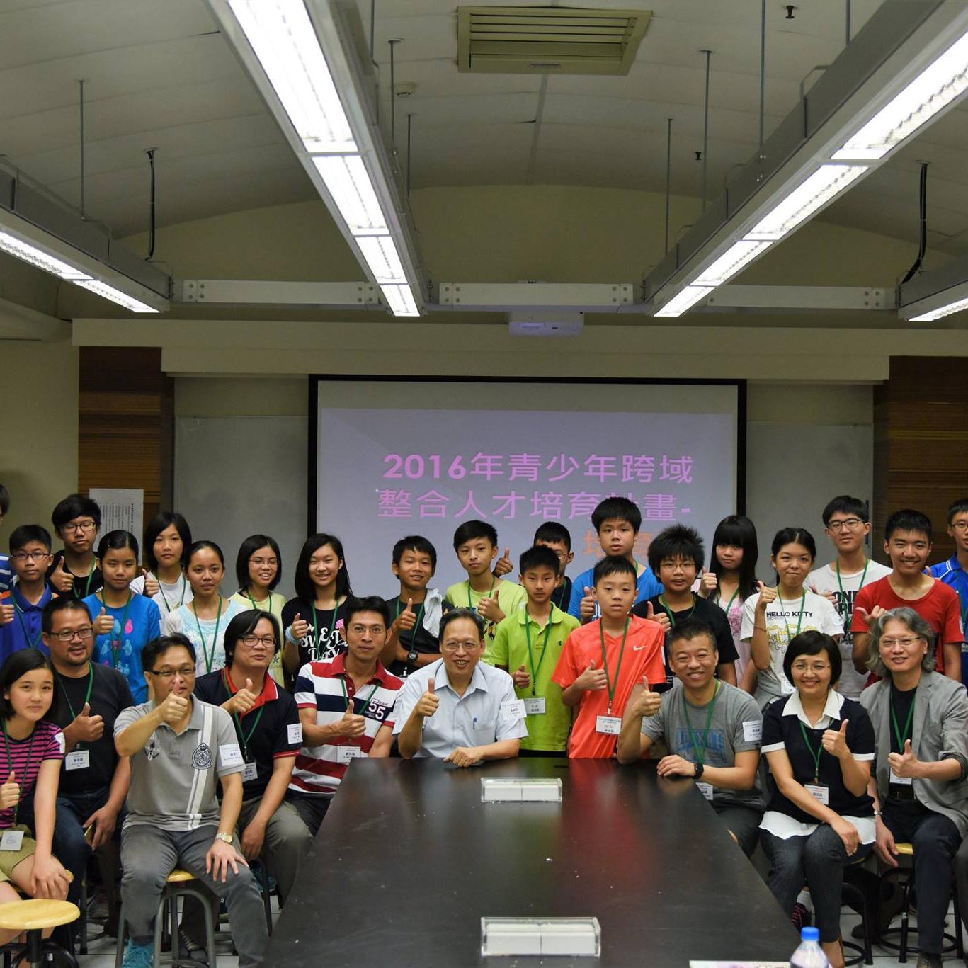 臺灣科學教育館「青少年跨域整合人才培育計畫」