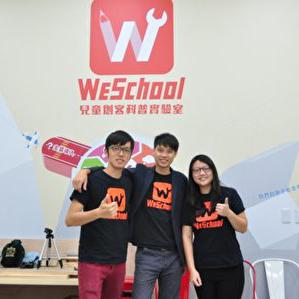 WeSchool維創教育