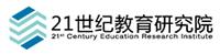 21世紀教育研究院