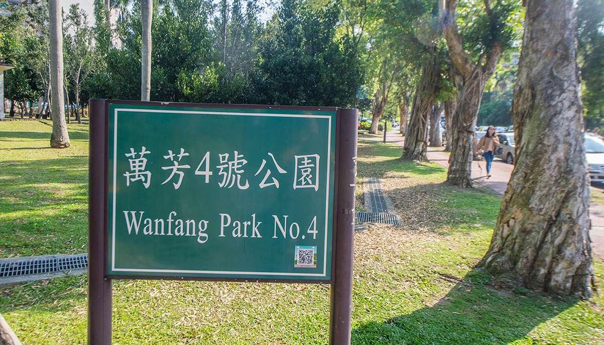 萬芳4號公園