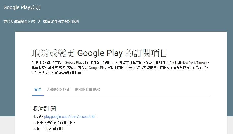 Google 取消訂閱
