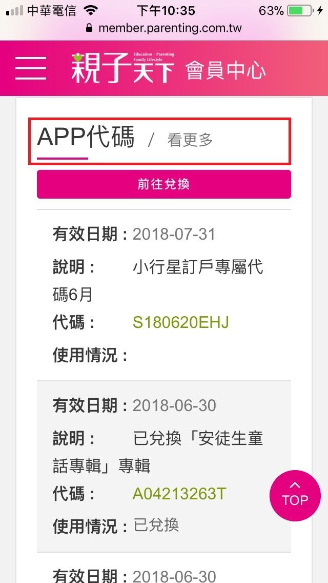 重新登入後點選APP代碼優惠即可。