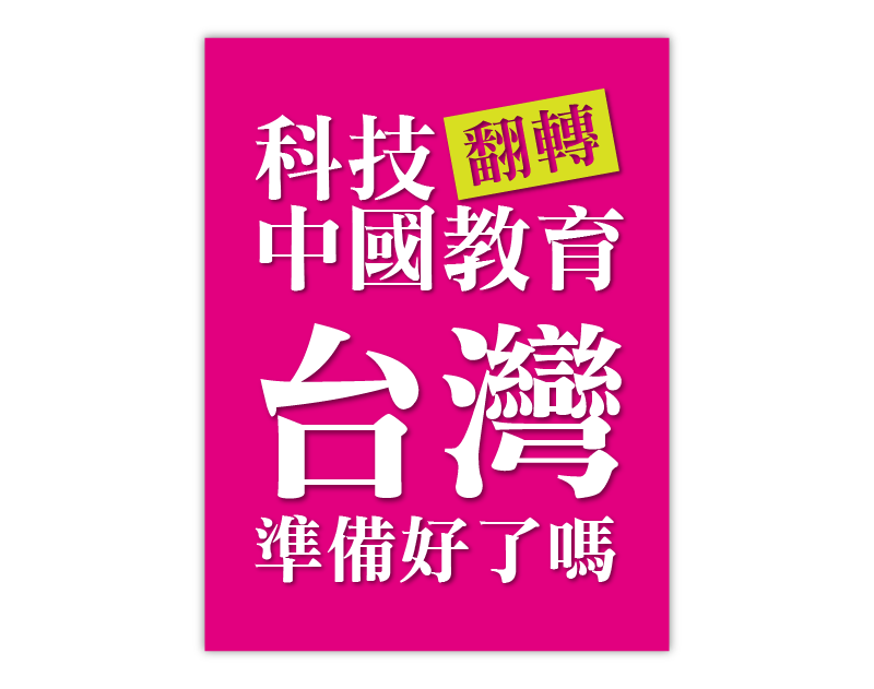 科技翻轉中國教育,台灣準備好了嗎?