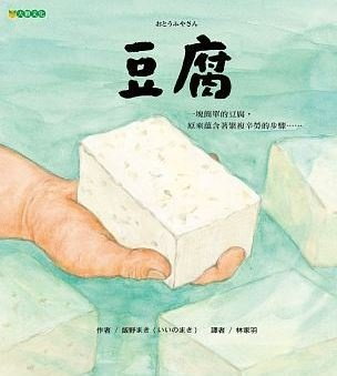 張淑瓊:史上最強的食育書單(中)──好好吃飯‧好好長大‧好愛地球