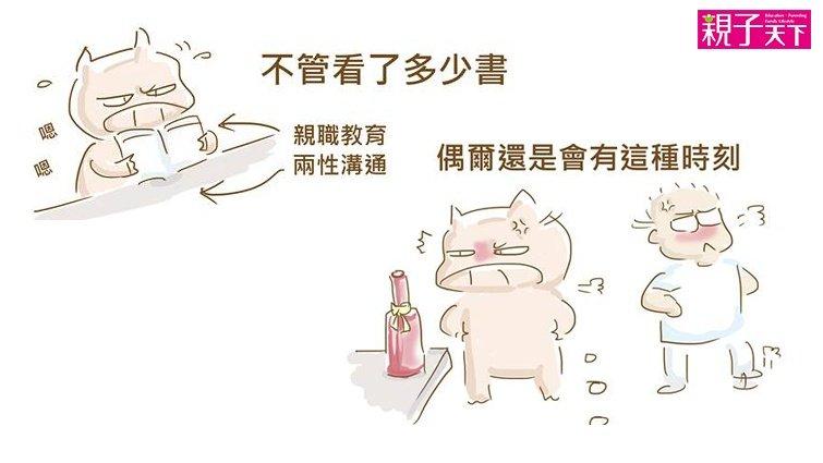 小劉醫師:怎樣忍住不踹另一半...可以用罵的嗎?