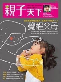 2016-12-01 親子天下雜誌85期