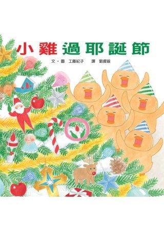 【小雨麻聊繪本】聖誕節主題趣味繪本大蒐羅