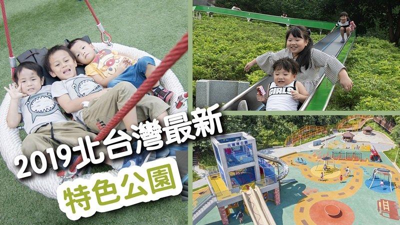 一次收集!2019北台灣最新10處特色公園