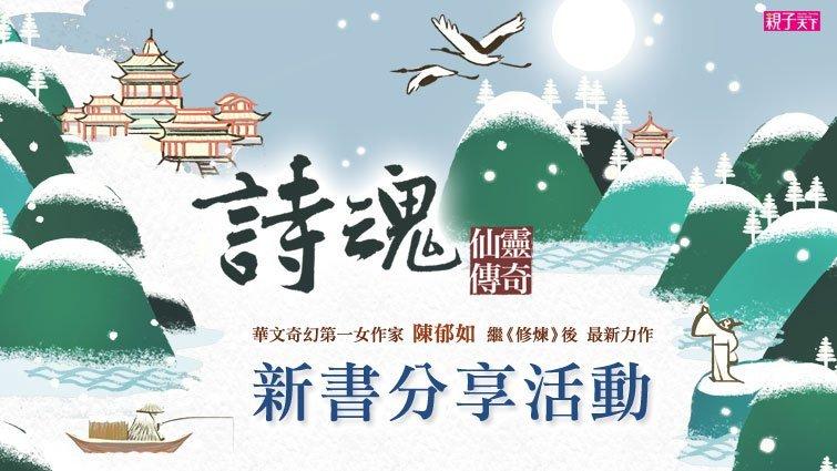 《詩魂》新書分享活動:陳郁如東方奇幻文學的異想世界