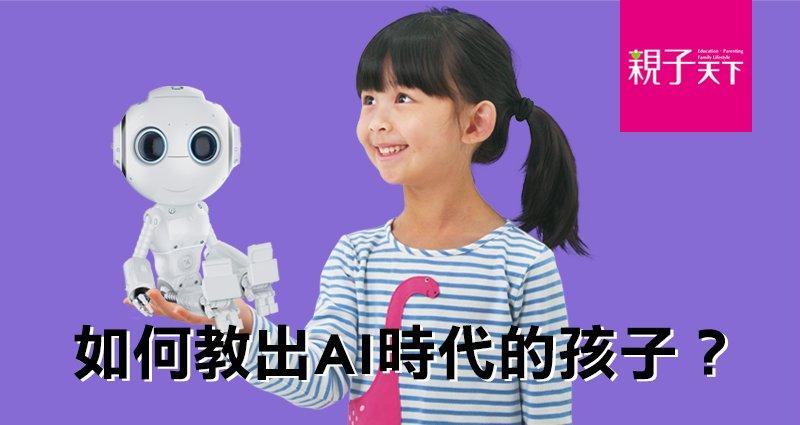 如何教出AI時代的孩子?