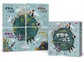 幫助孩子建立世界觀、了解兒童權──國際議題繪本書單