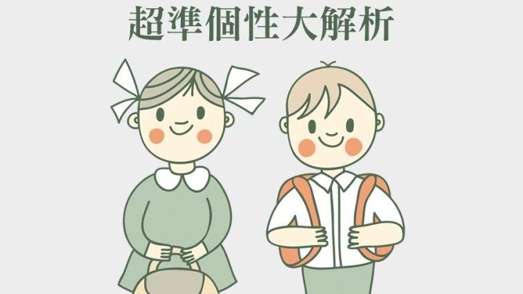 O型老么是任性之最?日本超準「血型x排行」分析,看透孩子性格!