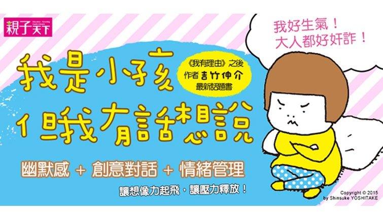 「我是小孩,但我有話想說!」繪本作家吉竹伸介最新話題書,再掀親子想像力大比拼!