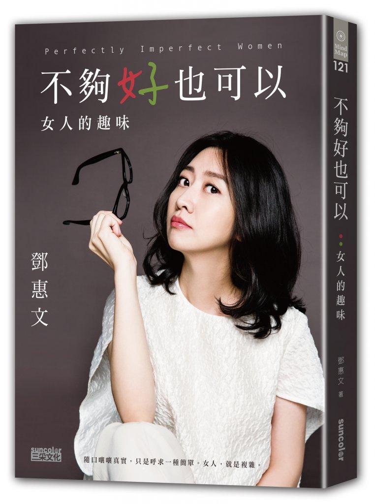 鄧惠文《不夠好也可以:女人的趣味》