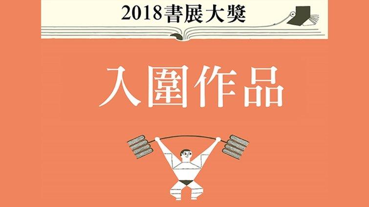 親子天下兩度入圍台北國際書展大獎 唯一童書出版社