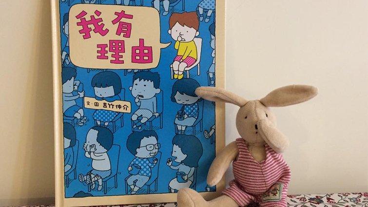 替孩子說話的書《我有理由》,讓大人多理解孩子一點點