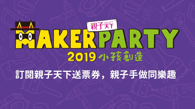 2019 Maker Party 親子手做創新體驗