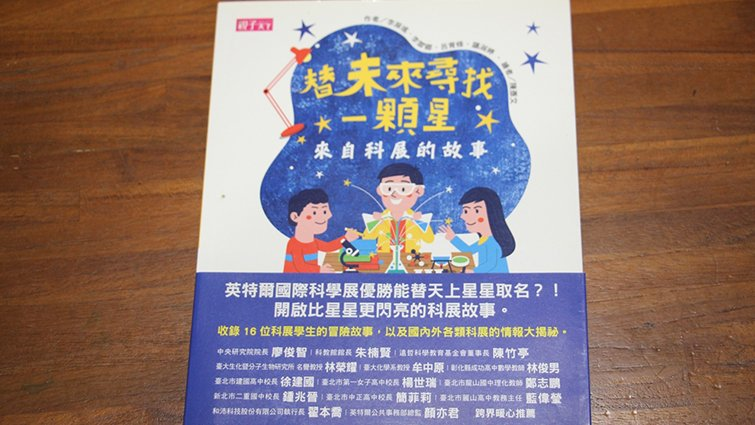 【Sama記事本】參加科展有什麼好處?讓孩子透過實作與思考學習