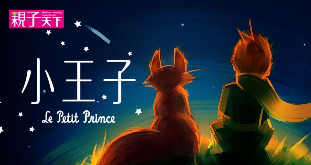 【親子天下有聲故事書APP】 小王子:經典中最動人的一顆星