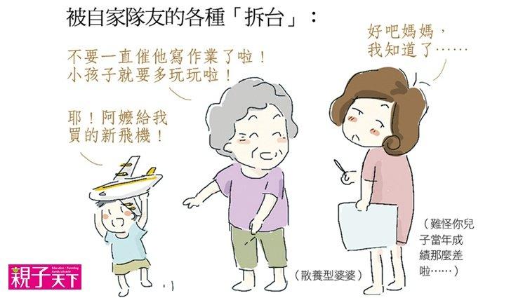 小布麻:媽媽的適應期