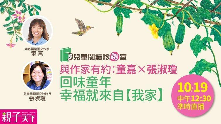【直播】與作家有約:童嘉x張淑瓊,回味童年,幸福就來自【我家】|親子天下