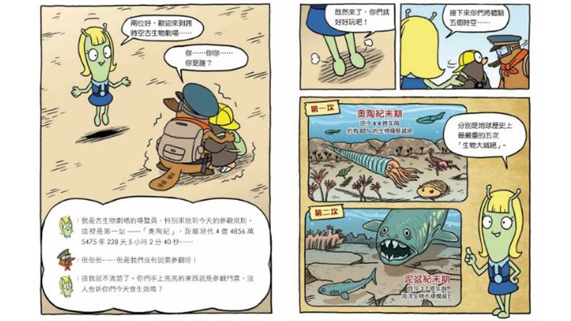 結合生動故事與龐雜古生物知識的有趣童書《達克比辦案7:末日恐龍王》