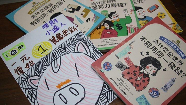 【Sama記事本】從零用錢看到大世界:【理財小達人系列套書】