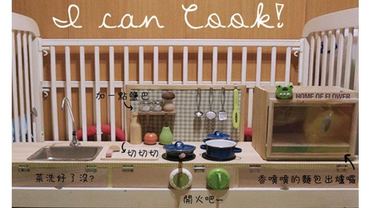 【給寶貝的手作】嬰兒床變成好玩的小廚房