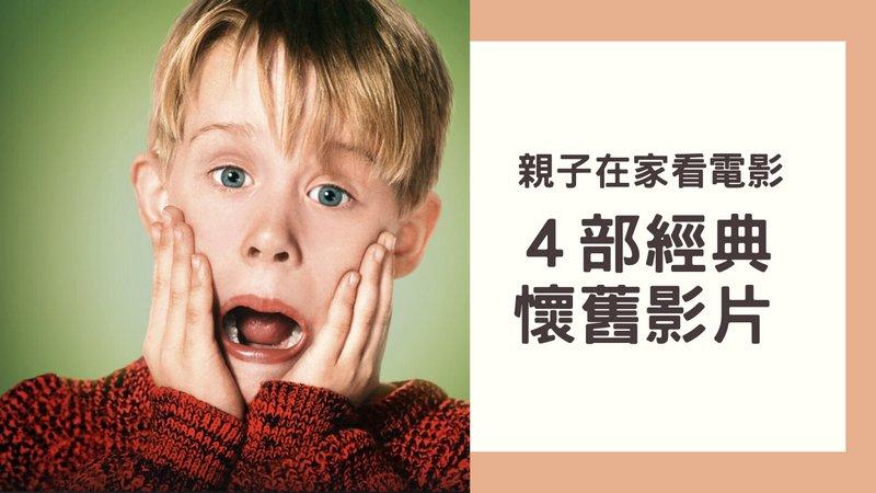 【在家防疫看電影】適合親子共賞的4部經典懷舊電影