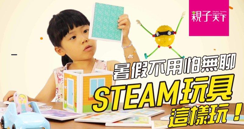 迎戰暑假大魔王!漫漫暑假不怕無聊,STEAM玩具這樣玩