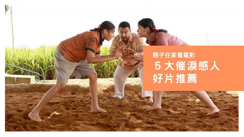 【親子在家看電影】5大催淚感人電影 看片前請備妥衛生紙
