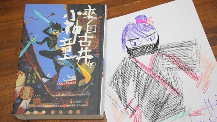 【Sama記事本】跟著小說去旅行《來自古井的小神童》