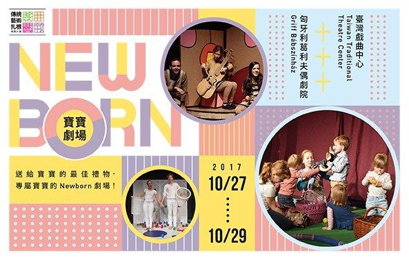 戲曲文化基因工程首部曲──國立傳統藝術中心「寶寶劇場」
