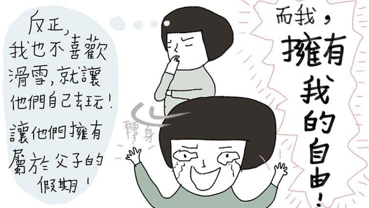 徐玫怡:屬於父子 同時也是媽媽的假期