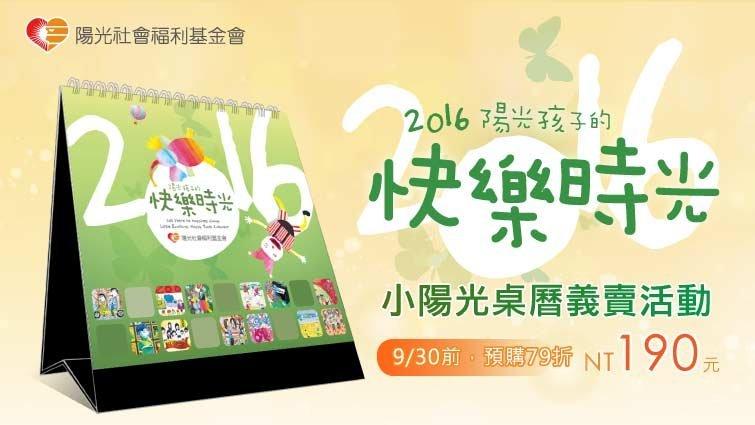 【桌曆義賣】2016陽光孩子的快樂時光
