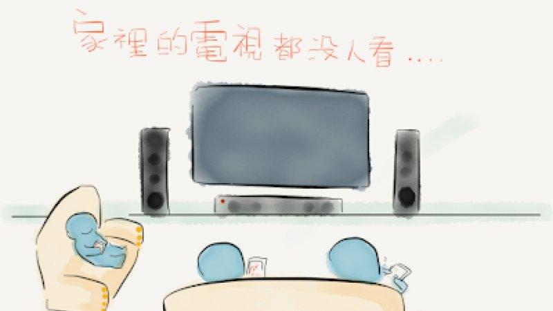 家裡電視都沒人看