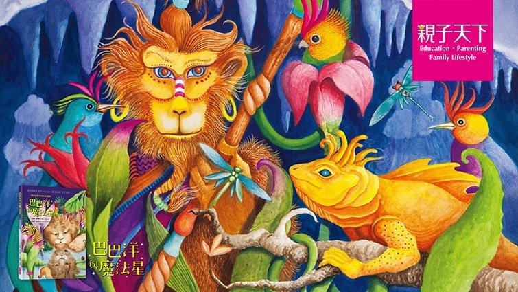暢銷書《正義》作者、哈佛教授桑德爾夫婦最新繪本《巴巴洋與魔法星》