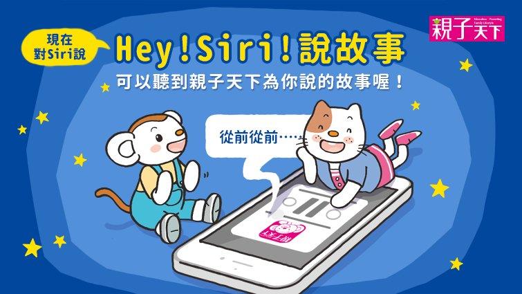 好消息!為服務海內外華人父母,親子天下線上課程和兒童有聲故事在多平台上架