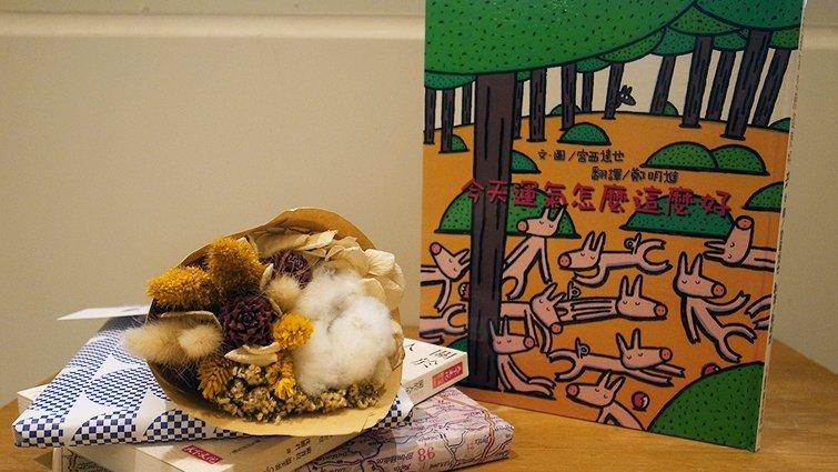 林怡辰:今天運氣怎麼這麼好-最想送給孩子的一本書