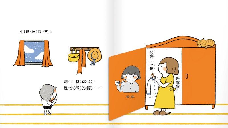 用手讀繪本的樂趣《我的妹妹聽不見》《小熊在哪裡?》《聽不見的聲音》