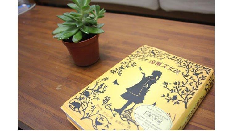 【Sama記事本】從小說接近科學:「達爾文女孩」