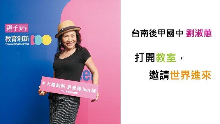 台南後甲表演藝術老師 劉淑惠 打開教室,邀請世界進來