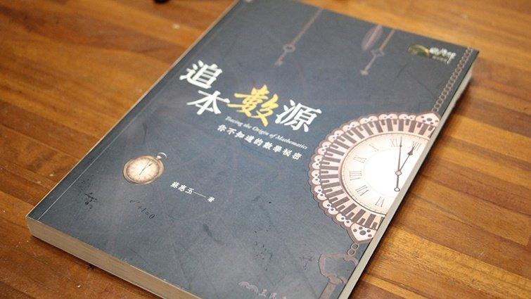 【Sama記事本】如何面對難懂的數學公式?中學生知識性書籍推薦:《追本數源》