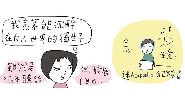 徐玫怡:獨生子的任性