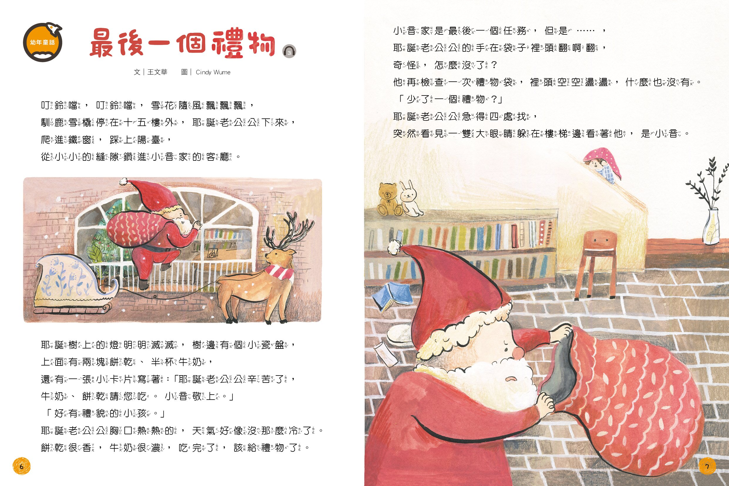 【小行星幼兒誌】幼年童話:最後一個禮物