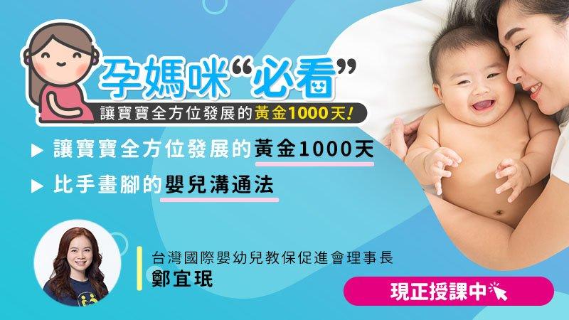 12堂完美媽媽計畫,養出健康寶寶