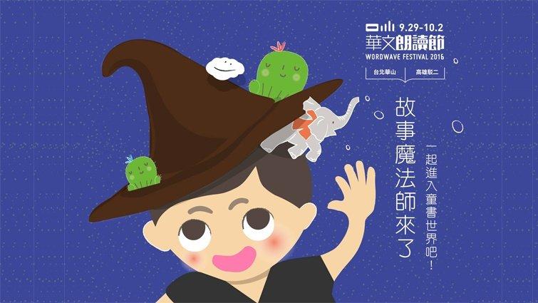 華文朗讀節:暢銷童書作家 為孩子朗讀童書